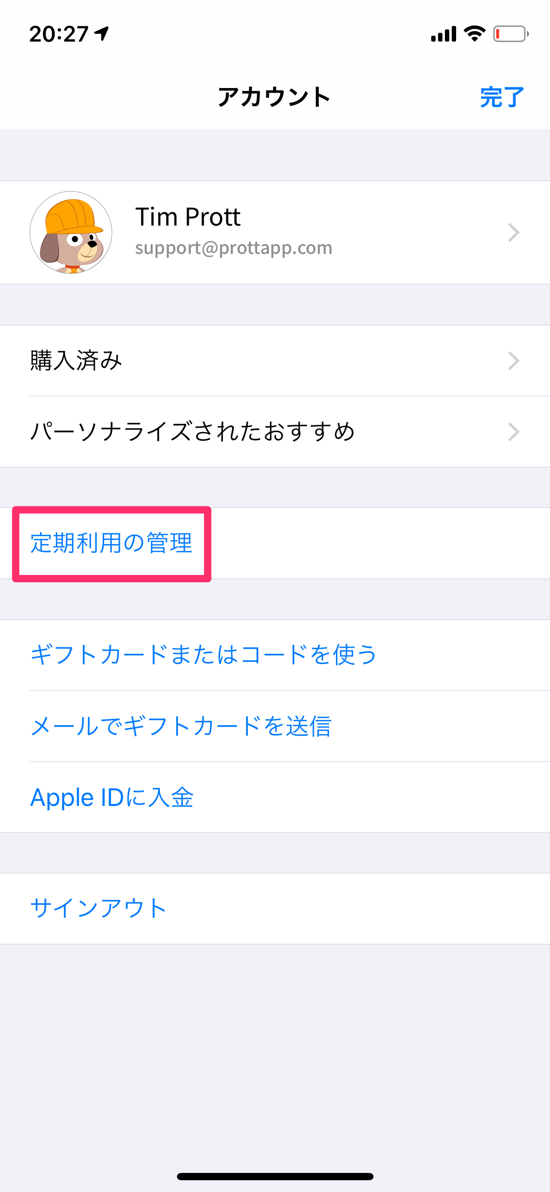 アプリ内課金を解約する(自動更新購読をオフにする)【iOS】 - Prott