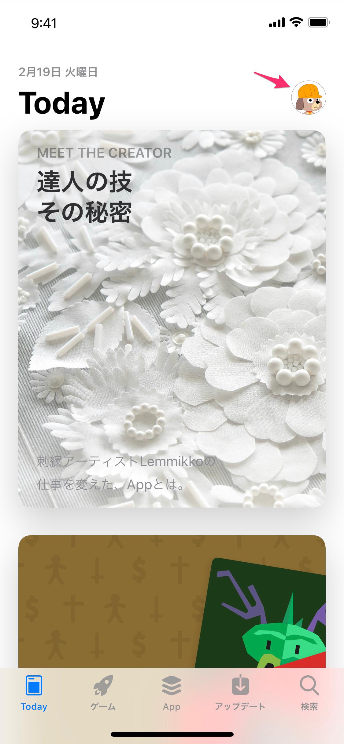 アプリ内課金を解約する(自動更新購読をオフにする)【iOS