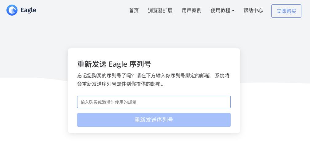 Eagle图片管理必备工具